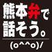 熊本弁で話そう。