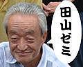 田山ゼミ08 〜取消と無効〜