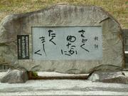 愛知県立東郷高等学校