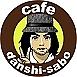 """""""cafe男子茶房"""""""