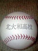 北大和高校野球部