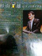 横浜国大 学教 音楽科