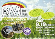 BMFバイクミーティング