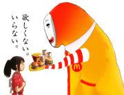 マクドナルド嫌い!!