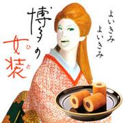 博多の女(装)−はかたのひと−