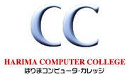 はりまコンピュータ・カレッジ