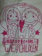 集まれ!!13組☆★