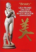 NEO日本美女選別家協会