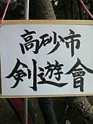 //高砂市剣遊會