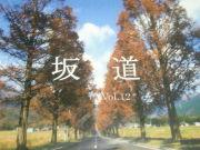 2005年度 龍谷大学亀山ゼミ生