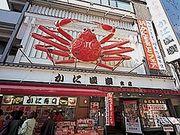 大阪観光案内所