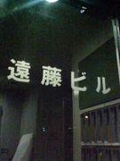 ☆遠藤ビルs☆
