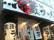 源蔵ラーメン 青戸店