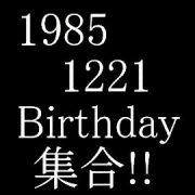 1985年12月21日生まれの人集合!!