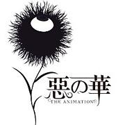 惡の華 花 -a last flower-