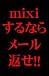 mixiするならメール返せ!!!
