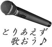 歌いましょう♪ 泉州〜難波