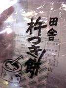 山盛屋坂本