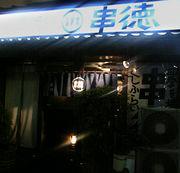 渋谷 串徳