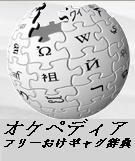 Okepedia-フリーおけギャグ辞典-