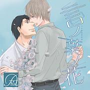 『言ノ葉ノ花』ドラマCD化CD!