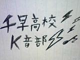 千早K音部★$#!!!