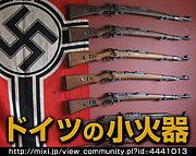 ドイツの小火器