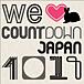 COUNTDOWN JAPAN1011 前夜祭組