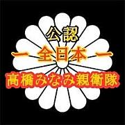 全日本高橋みなみ親衛隊(公認)