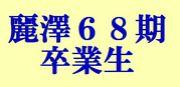 麗澤68期卒業生!!全員集合!!