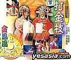 中国の地方劇
