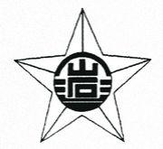 昭和56/4〜57/3生まれ岩小の集い