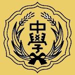 狛江第一中学校