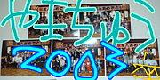 山ノ内中学校.2003☆