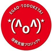 笑顔(^o^)届け隊