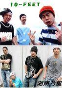 10-FEET×湘南乃風