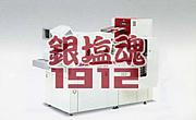 銀塩魂 1912