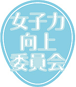 太田女子力向上委員会