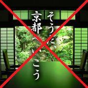 やっぱ、京都へいかない