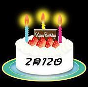 2月12日生まれ☆212