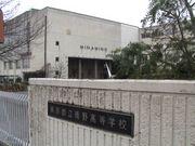 東京都立南野高等学校