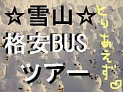 ☆雪山☆with格安バスツアー☆