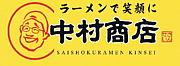 中村商店 総合コミュ。