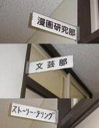 福女短・文科系サークル☆