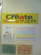 クリエイト 07卒
