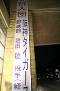 関西大学哲虎会