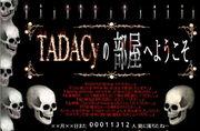 TADACyの部屋へようこそ
