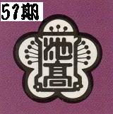 大阪府立池田高校 51期コミュ