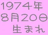 ☆1974年8月20日生まれ☆