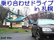 乗り合わせドライブ in札幌